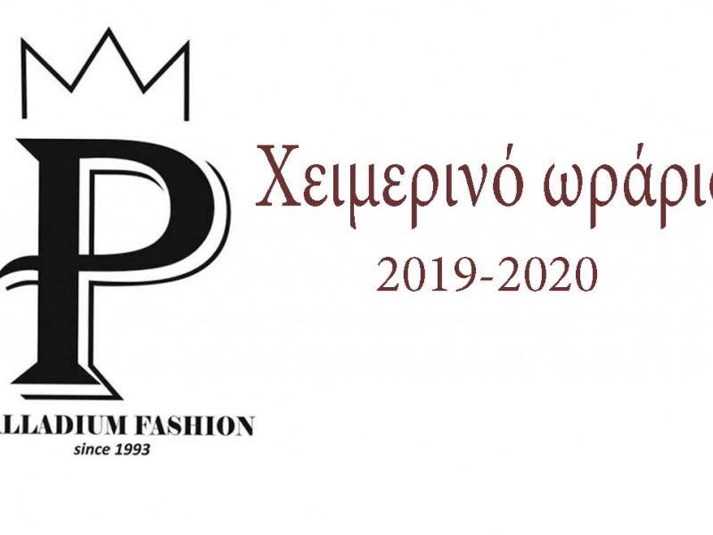 Χειμερινό Ωράριο 2019-2020